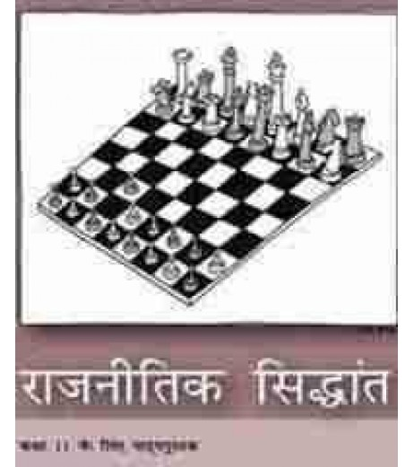 Rasayan Vigyan Bhag  1 Hindi Book for class 11 Published by NCERT of UPMSP